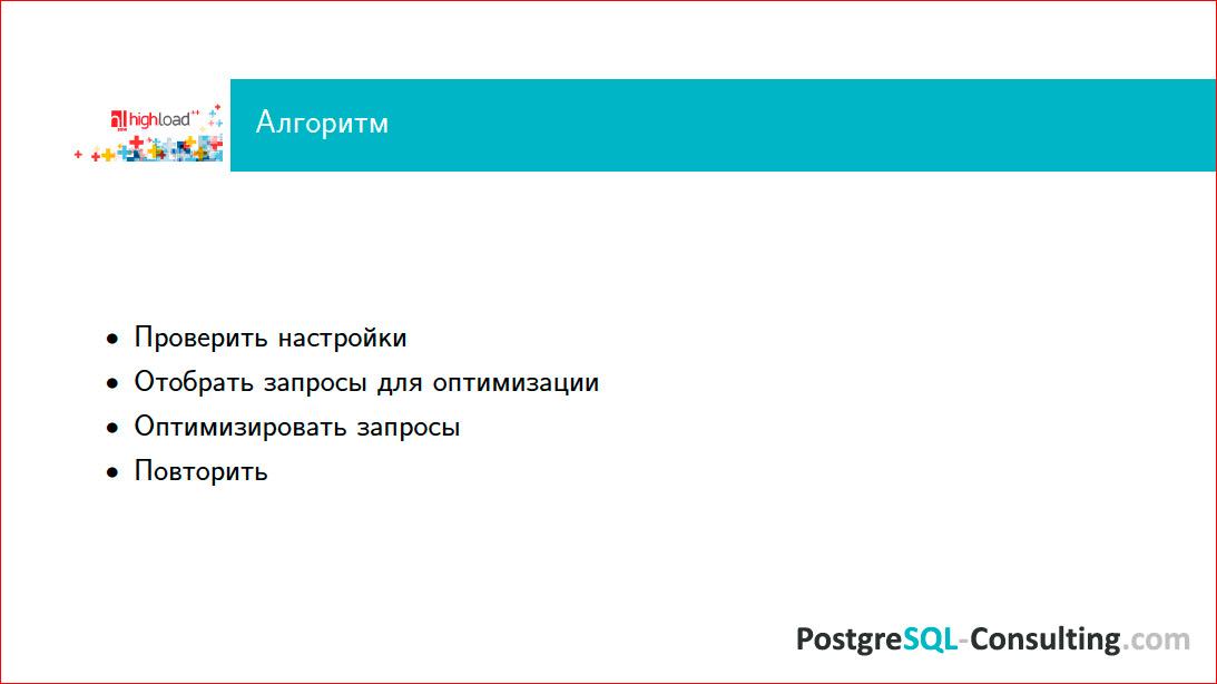 Производительность запросов в PostgreSQL – шаг за шагом - 3