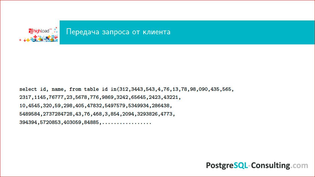 Производительность запросов в PostgreSQL – шаг за шагом - 5