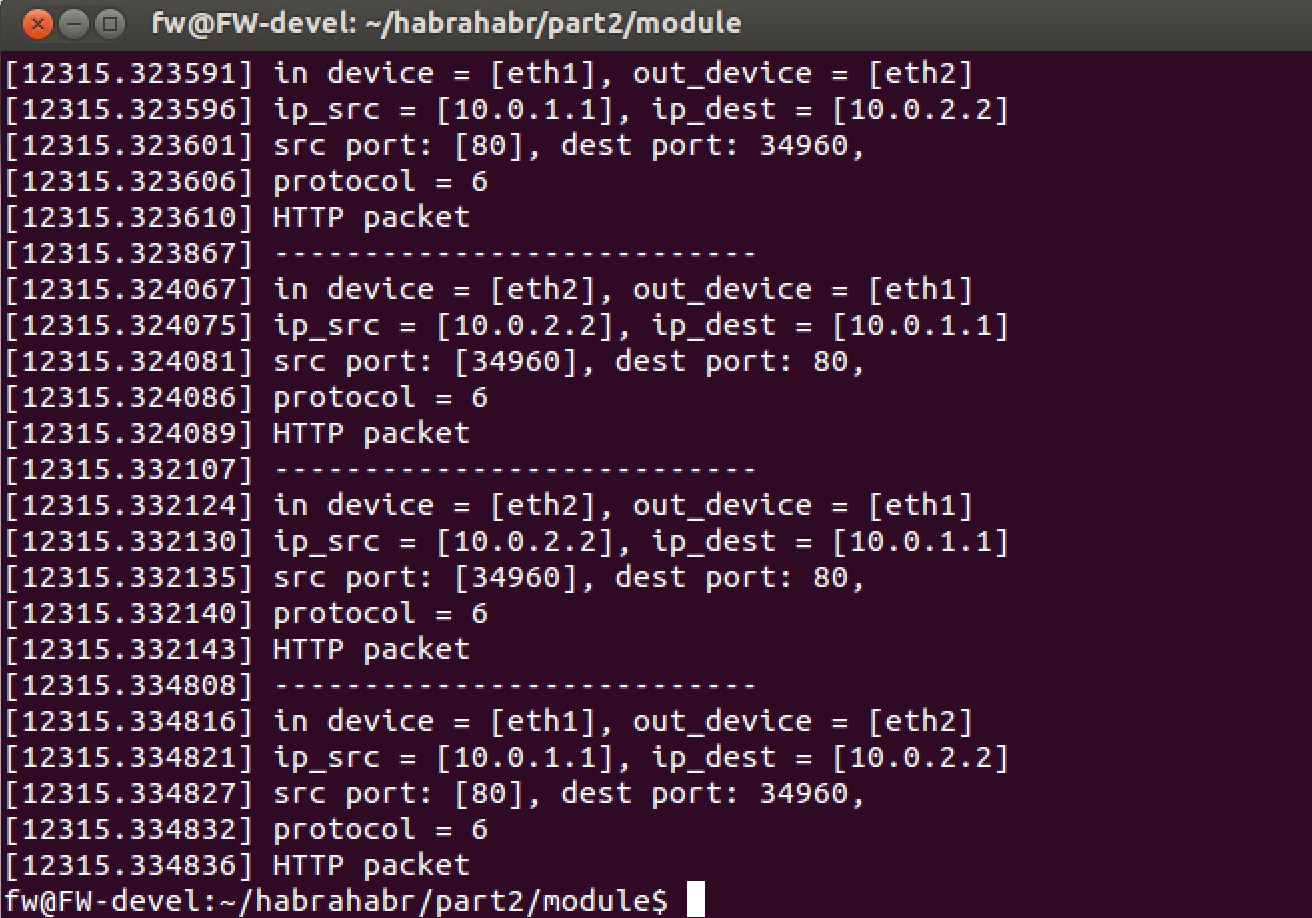 Создание и тестирование Firewall в Linux, Часть 2.2. Таблицы Firewall. Доступ к TCP-IP структурам - 7