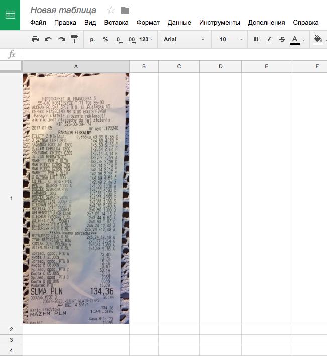 Распознавание чеков в Google Docs с помощью ABBYY OCR SDK - 2