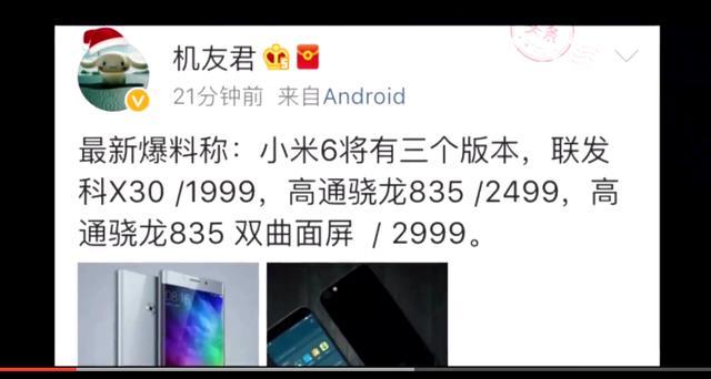 Состоялся утечка информации о цене и конфигурации трех версий смартфона Xiaomi Mi6