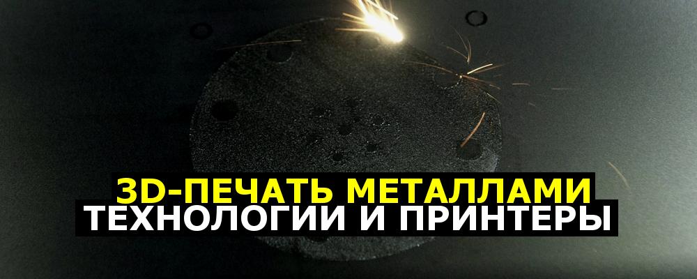 3D-печать металлами — технологии и принтеры - 1