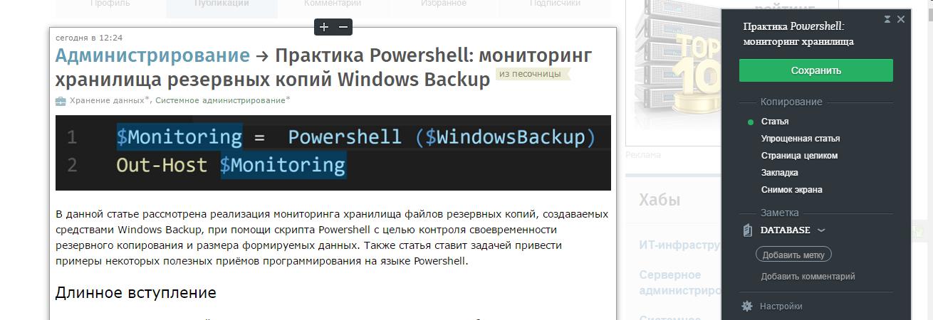 Обзор и интеграция с Evernote (по материалу GTD на примере