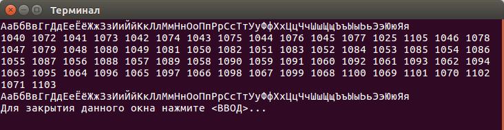 Unicode — это очень увлекательно - 2