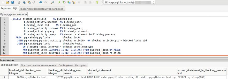 Эй, запрос! Ты живой? Как легко обработать блокировки в PostgreSQL - 4