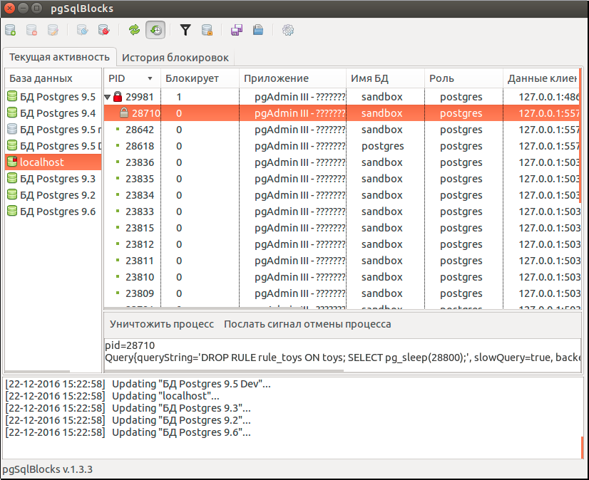Эй, запрос! Ты живой? Как легко обработать блокировки в PostgreSQL - 6