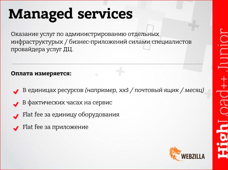 Какие бывают провайдеры услуг дата-центров, и как выбрать оптимальный? - 10
