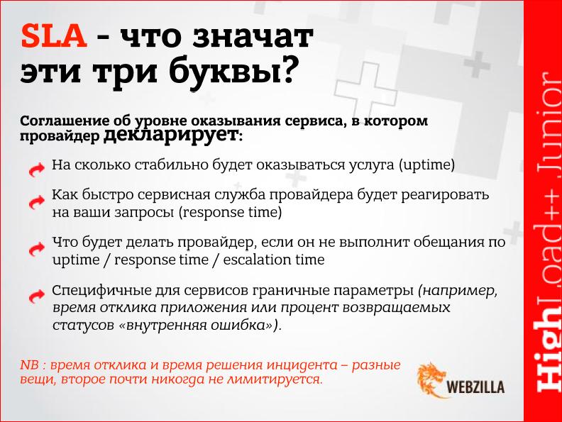 Какие бывают провайдеры услуг дата-центров, и как выбрать оптимальный? - 12