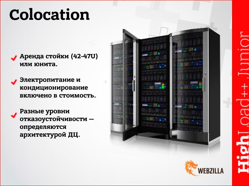 Какие бывают провайдеры услуг дата-центров, и как выбрать оптимальный? - 7
