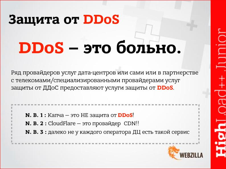 Какие бывают провайдеры услуг дата-центров, и как выбрать оптимальный? - 9