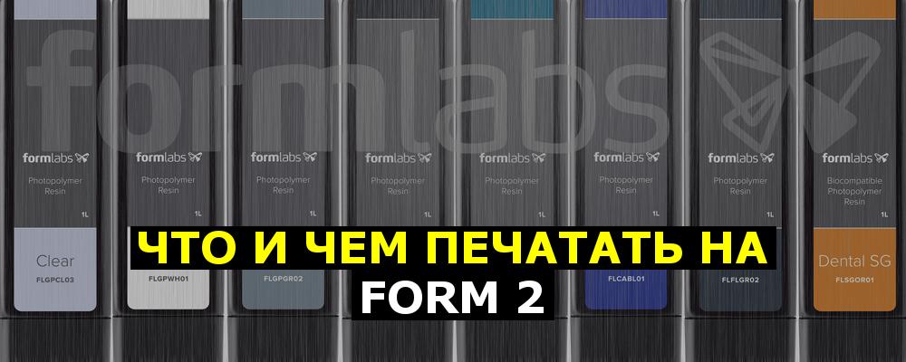 Что и чем печатать на Form 2 - 1