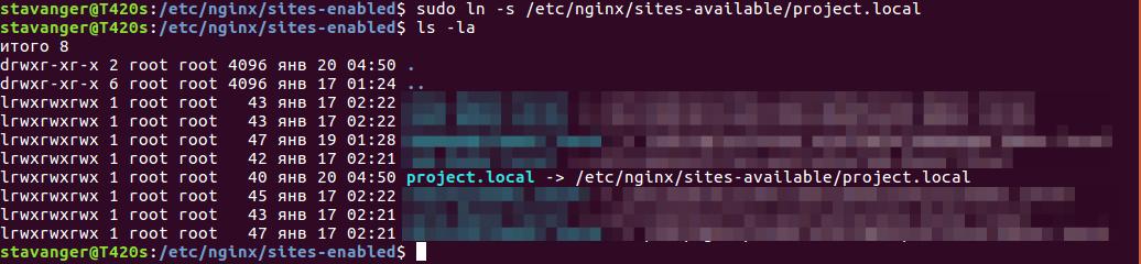 Установка и базовая настройка nginx и php-fpm для разработки проектов локально в Ubuntu 16.04 - 6