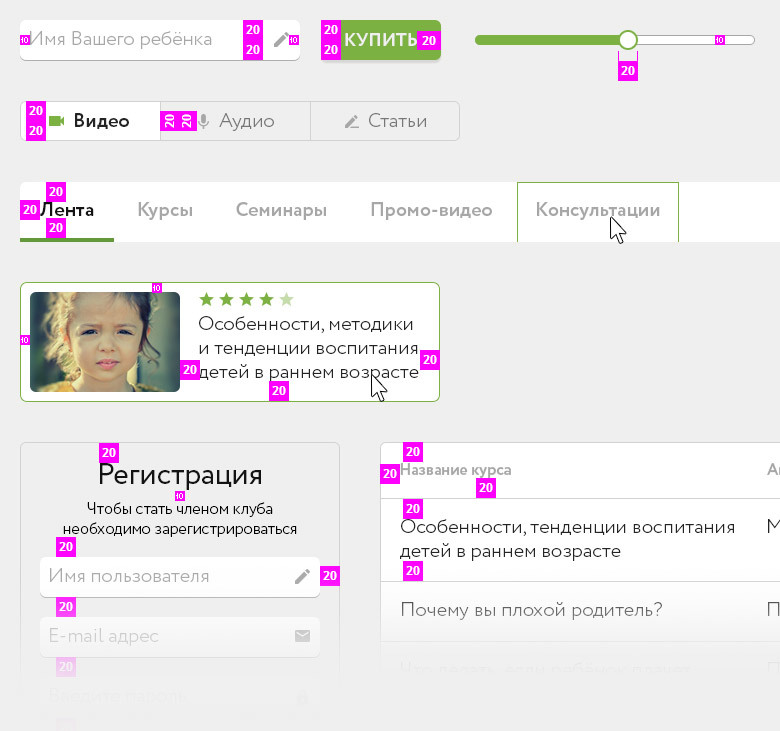 Кейсы: разработка спецификаций и гайдлайнов (web ui kit) - 21