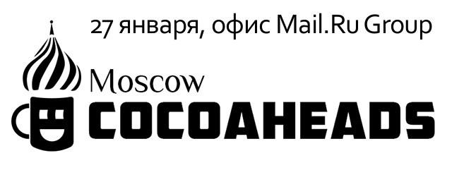 Приглашаем на Moscow CocoaHeads 27 января - 1