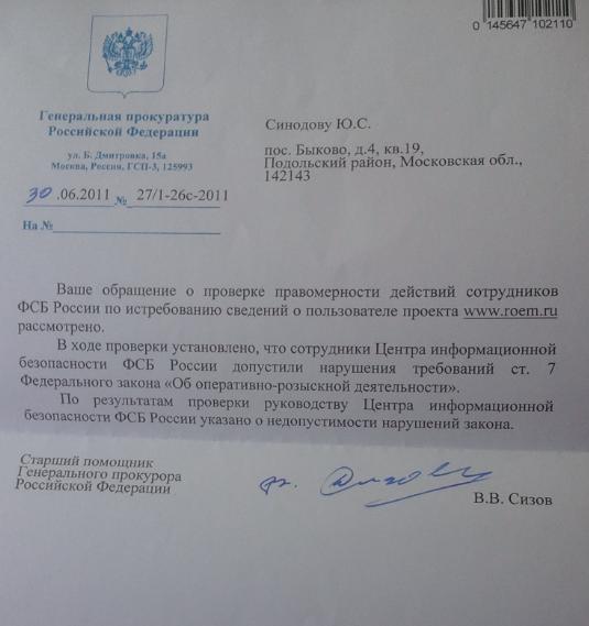Генпрокуратура Сизов