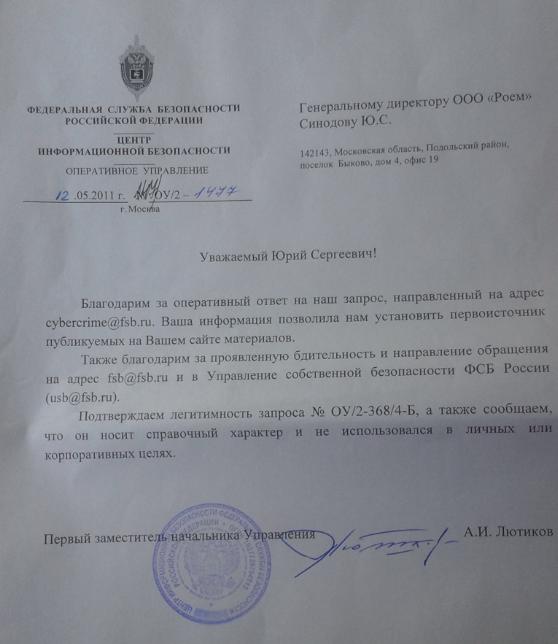 УСБ ФСБ Лютиков