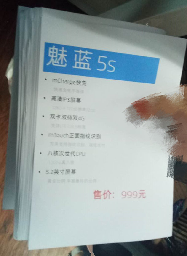 Смартфон Meizu M5S будет доступен по цене $145