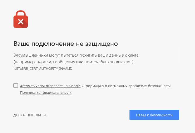 Google Chrome перестал доверять сертификатам WoSign и StartCom - 1
