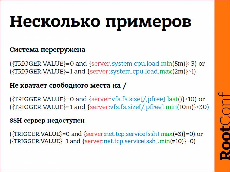 Правильное обнаружение проблем с помощью Zabbix - 15