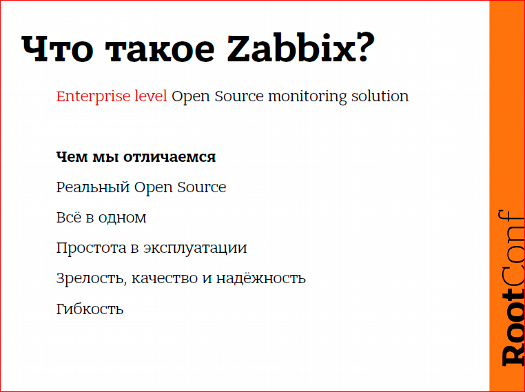 Правильное обнаружение проблем с помощью Zabbix - 2