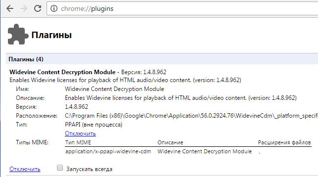 DRM-плагин полностью интегрировали в Chrome 57: он никак не отключается в настройках - 1