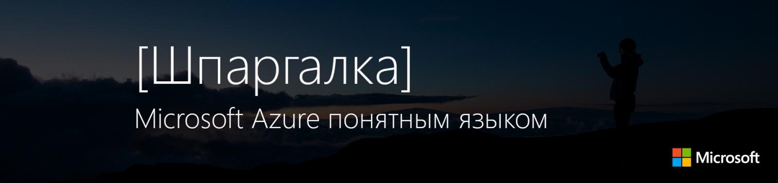 Azure понятным языком [Шпаргалка] - 1