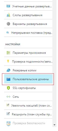 Настройка Let's Encrypt на Microsoft Azure - 3