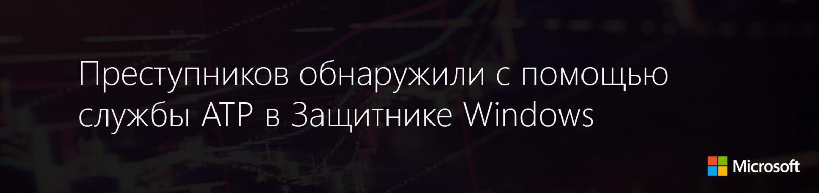 Преступников обнаружили с помощью службы ATP в Защитнике Windows - 1