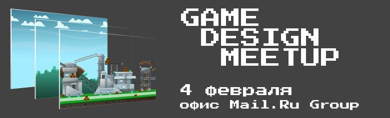 Приглашаем на Game Design meetup 4 февраля - 1