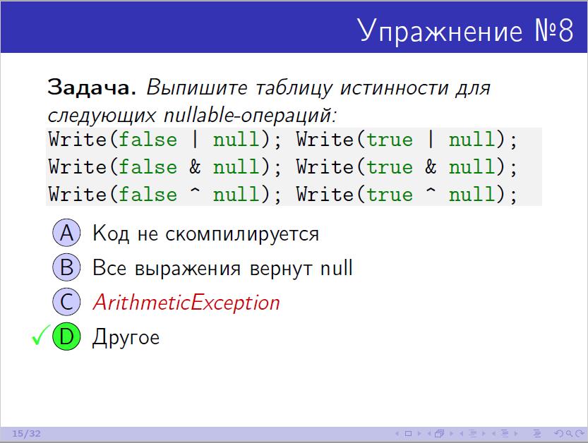 Разбор доклада Андрея Акиньшина про арифметику - 2