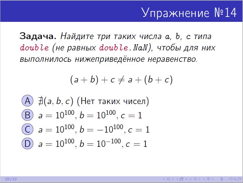 Разбор доклада Андрея Акиньшина про арифметику - 4