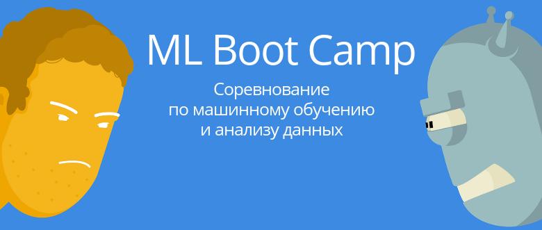 Скоро открытие ML Boot Camp III - 1