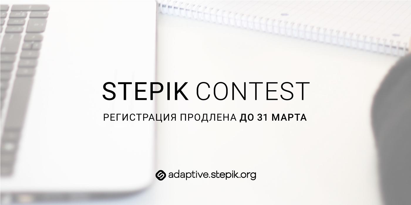 Дедлайн конкурса Stepik Contest продлен до 31 марта, самое время создавать IT-задачи - 1