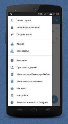 РПЦ запустила первый православный мессенджер - 2