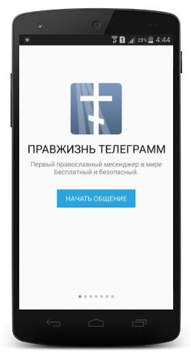 РПЦ запустила первый православный мессенджер - 1