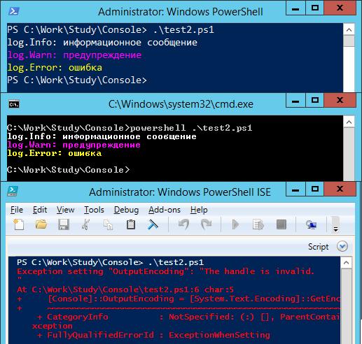 Powershell и кирилица в консольных приложениях - 3