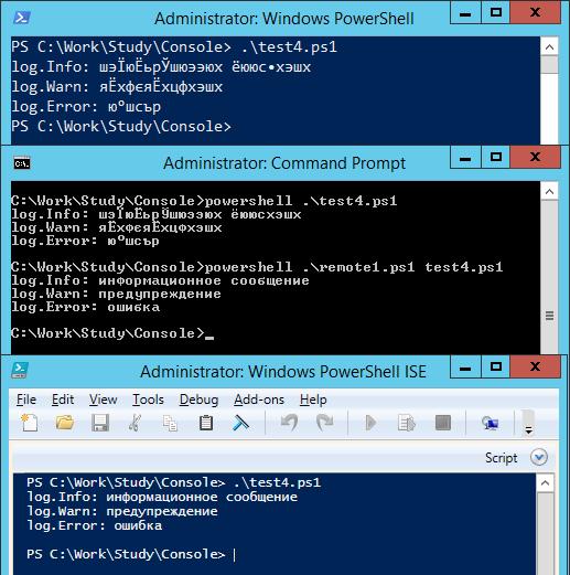 Powershell и кирилица в консольных приложениях - 6