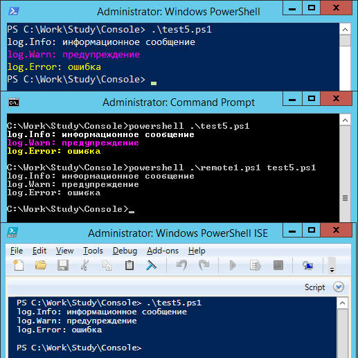 Powershell и кирилица в консольных приложениях - 7