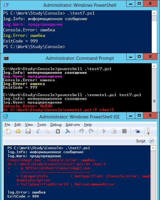 Powershell и кирилица в консольных приложениях - 9