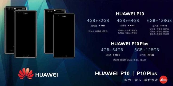 Базовая модель Huawei P10 будет иметь 4 ГБ ОЗУ и 32 ГБ флэш-памяти