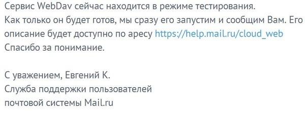 Снова про WebDAV и Облако Mail.Ru - 1