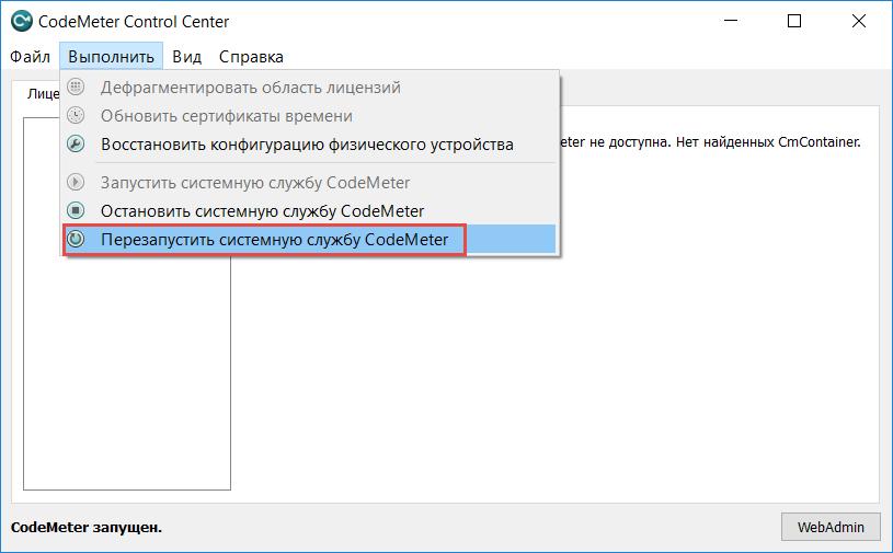 Удаленное подключение к сетевому ключу CodeMeter для ARCHICAD - 14