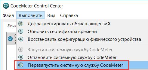 Удаленное подключение к сетевому ключу CodeMeter для ARCHICAD - 8