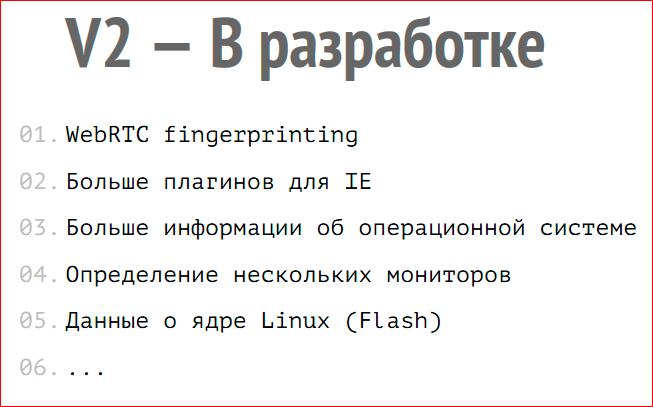 Browser Fingerprint – анонимная идентификация браузеров - 26