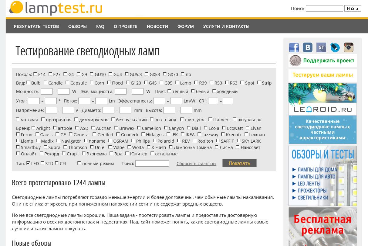Новое на сайте lamptest.ru - 1
