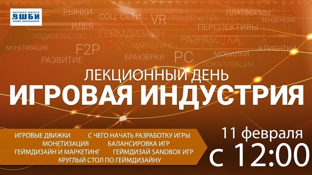 Однодневная конференция по игровой индустрии в ВШБИ 11 февраля - 1