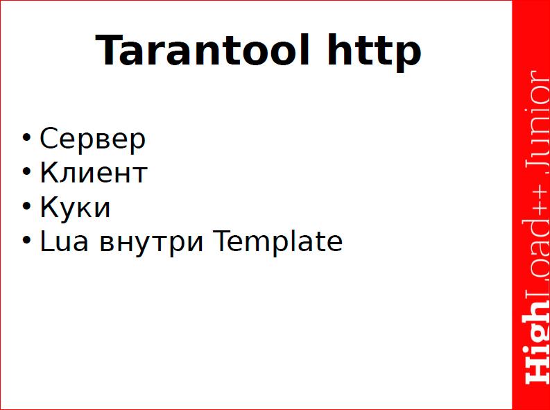 Осваиваем Tarantool 1.6 - 18