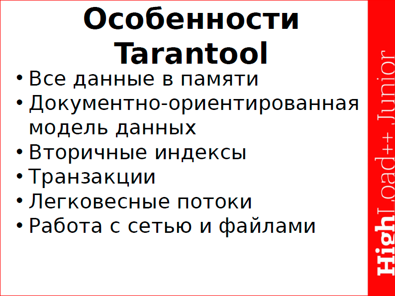 Осваиваем Tarantool 1.6 - 7