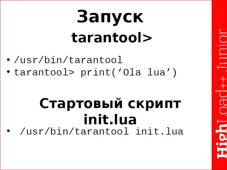 Осваиваем Tarantool 1.6 - 9